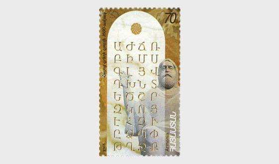 1600. Jahrestag der Erfindung des Armenischen Alphabets - Serie