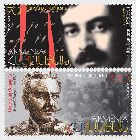 Armenien-Bulgarien Gemeinsame Ausgabe - Serie