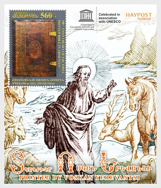 2016 - 350th Anniversary of the First Bible in Armenian Printed by Voskan Yerevantsi - Miniature Sheet