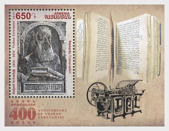400 ° Aniversario de Voskan Yerevantsi - Hojas Bloque