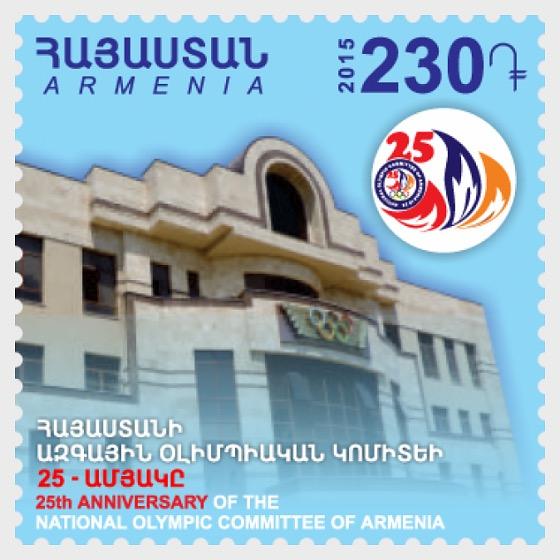 25ème Anniversaire du Comité National Olympique d'Arménie - Séries