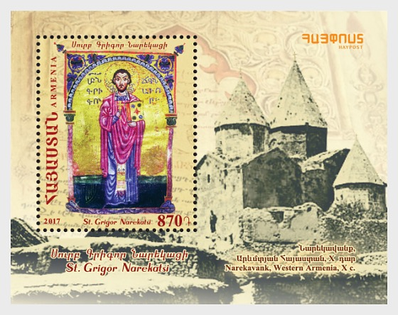 2017 Religion - 1070th Anniversary of St. Grigor Narekatsi - Miniature Sheet