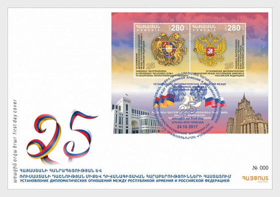 2017 - 25th Anniversary of Diplomatic Relations Between Armenia and Russia - First Day Cover