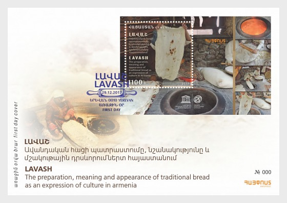 Armenia 2017 First Day Cover - 2017 UNESCO's Representative List of the Intangible Cultural Heritage of Humanity Lavash - First Day Cover