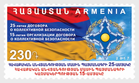 2017 - 25th Anniversary of Collective Security Treaty - Set