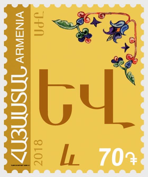 12. Endgültige Ausgabe - Armenisches Alphabet - Serie