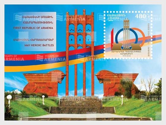 100 Jahrestag der ersten Republik Armenien und der Mai Heroischen Schlachten - Sonderblock
