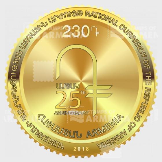 25ème Anniversaire de la Monnaie Nationale de la RA - Séries