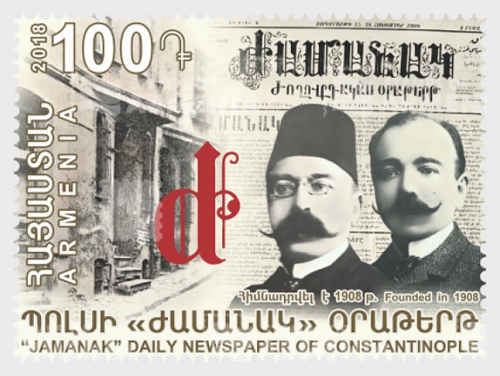 'Jamanak' Daily Newspaper of Constantinople - Set