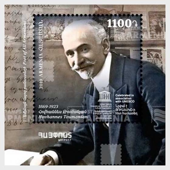 150 Aniversario de Hovhannes Toumanian - Hojas Bloque