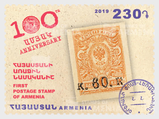 The 100th Anniversary of the First Postage Stamp of Armenia - Set