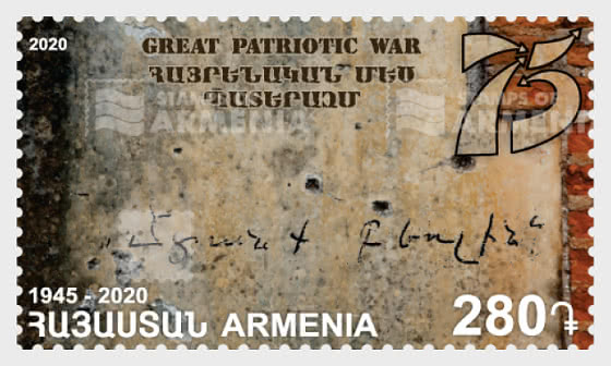 75th Anniversary of the Victory in the Great Patriotic War - Set
