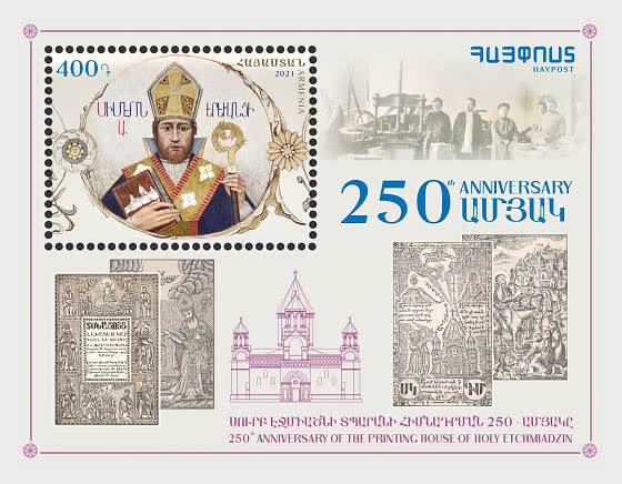 250th Anniversary of the Printing House of Holy Etchmiadzin - Miniature Sheet