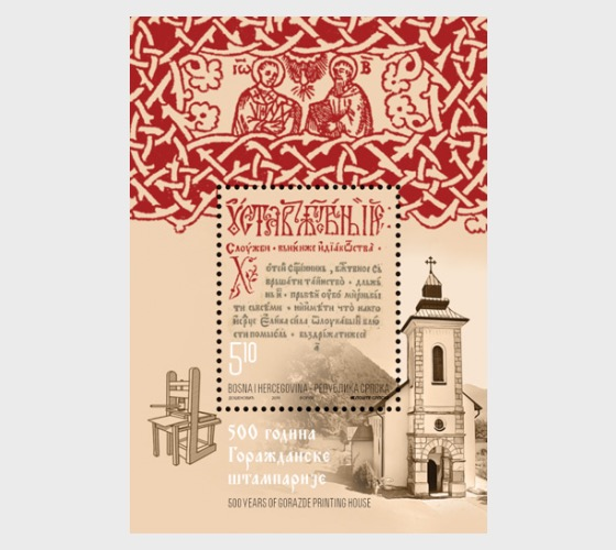 2019 - 500 Years of Gorazde Printing House - Miniature Sheet