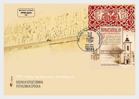 2019 - 500 Years of Gorazde Printing House - First Day Cover