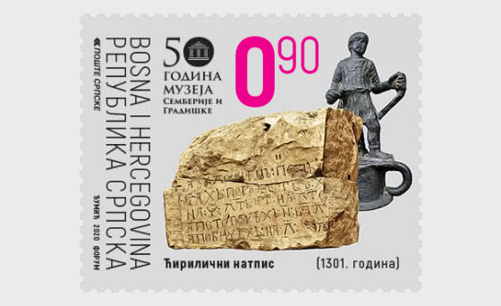 50 Years of Museums Semberija and Gradiska - Cyrillic Inscription - Set