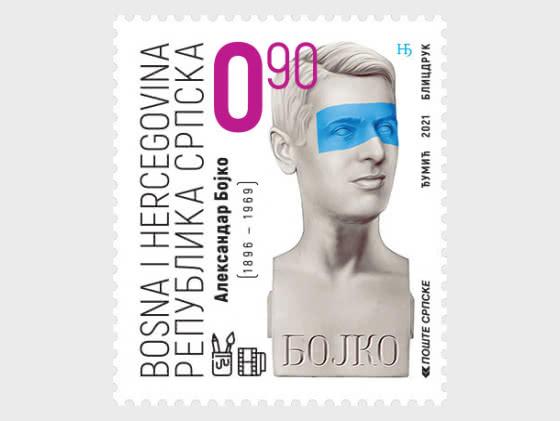 125 Years Since The Birth Of Aleksandar Bojko - Set