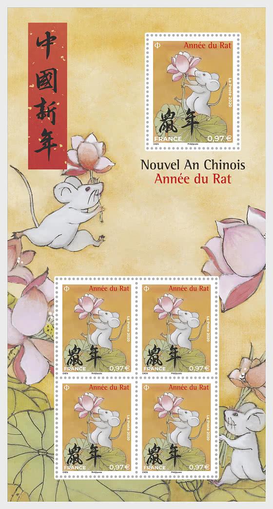 Chinese New Year - Year of the Rat - Lotus - Miniature Sheet