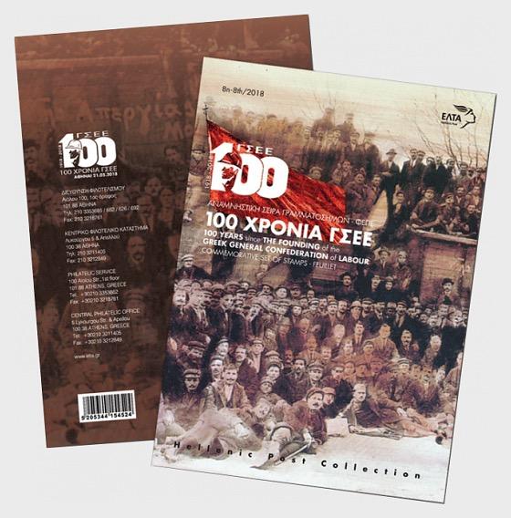 100 Anni dalla Fondazione della Confederazione Generale dei Lavoratori Greci - Cartella Speciale