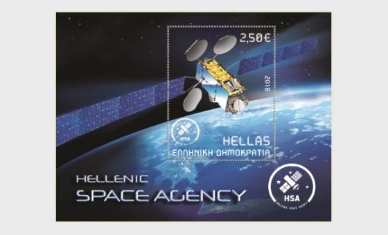 Hellenic Space Agency - Miniature Sheet