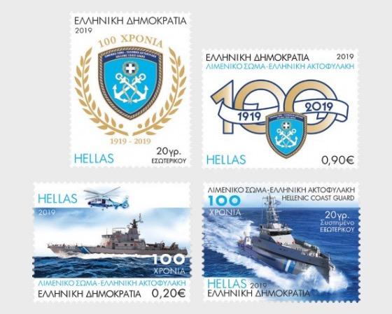 100 Years Hellenic Coast Guard - Set