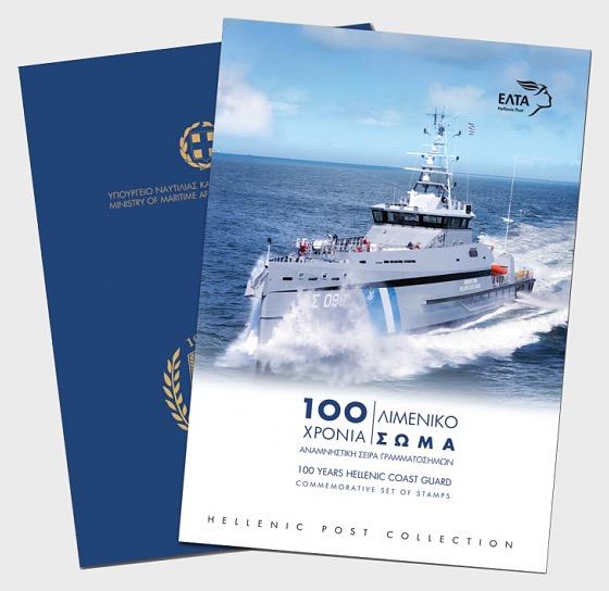 100 Anni di Guardia Costiera Ellenica - Cartella Speciale