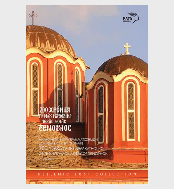 200 Anni del Nuovo Katholikon del Santo Monastero di Senofonte - Cartella Speciale