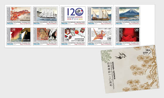 120 Years of Diplomatic Relations between Greece and Japan - SB - Stamp Booklet