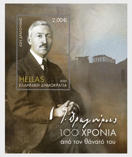 100 Anni Dalla Morte Di Ion Dragoumis - Foglietti