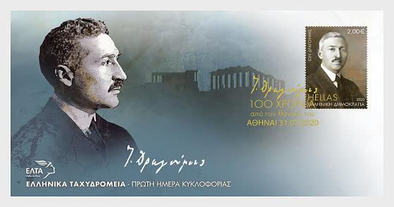 100 Anni Dalla Morte Di Ion Dragoumis - FDC