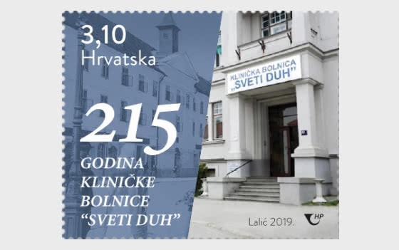 """萨格勒布(C)的"""" Sveti Duh""""临床医院已有25年历史 - 套票"""