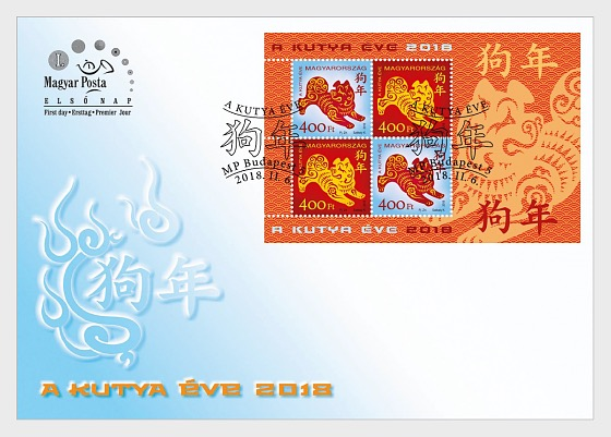 Chinese Horoscope - Year of the Dog - First Day Cover