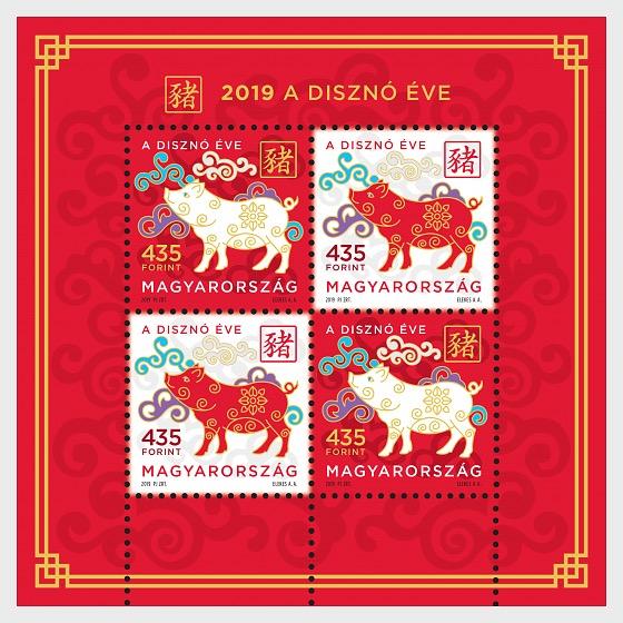 Chinese Horoscope - Year of the Pig 2019 - Miniature Sheet