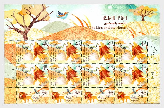Parables Of The Sages The Lion And The Heron Israel Stamps