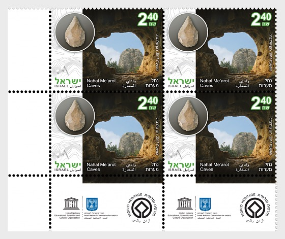 UNESCO World Heritage Sites in Israel - Nahal Me'arot (Tab Block) - Block of 4
