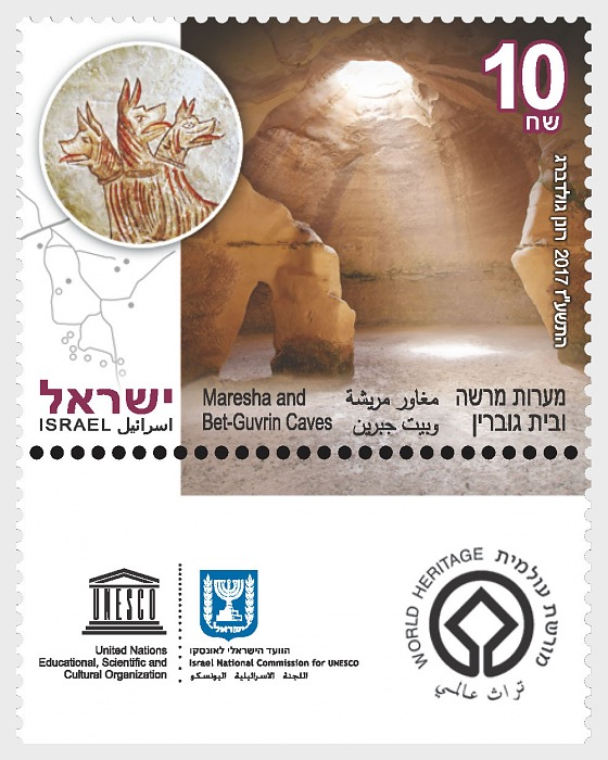 UNESCO World Heritage Sites in Israel - Maresha & Beit Guvrin - Set