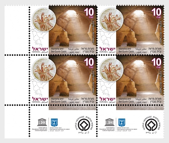 UNESCO World Heritage Sites in Israel - Maresha & Beit Guvrin (Tab Block) - Block of 4