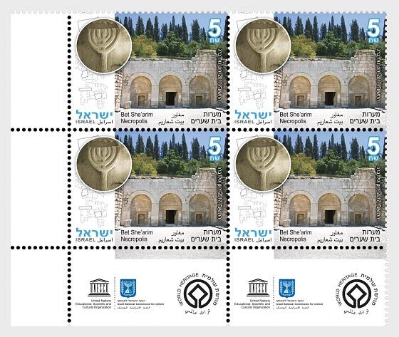 UNESCO World Heritage Sites in Israel - Beit She'arim (Tab Block) - Block of 4