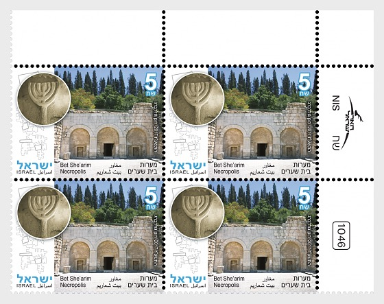 UNESCO World Heritage Sites in Israel - Beit She'arim (Plate Block) - Block of 4