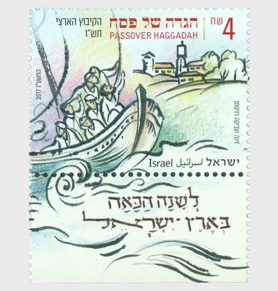 Passover Haggadah- Kibbutz Artzi - Set