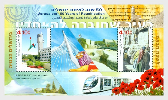 Jerusalem- 50 Years of Reunification - Miniature Sheet
