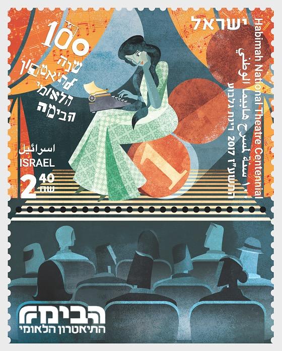Habimah National Theatre Centennial - Set