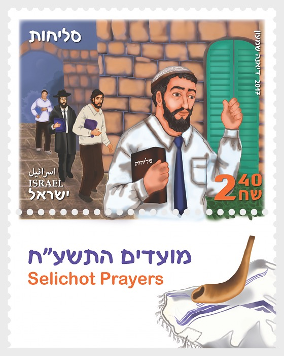 Festivals 2017 - The Month of Tishrei - (Selichot Prayers) - Set