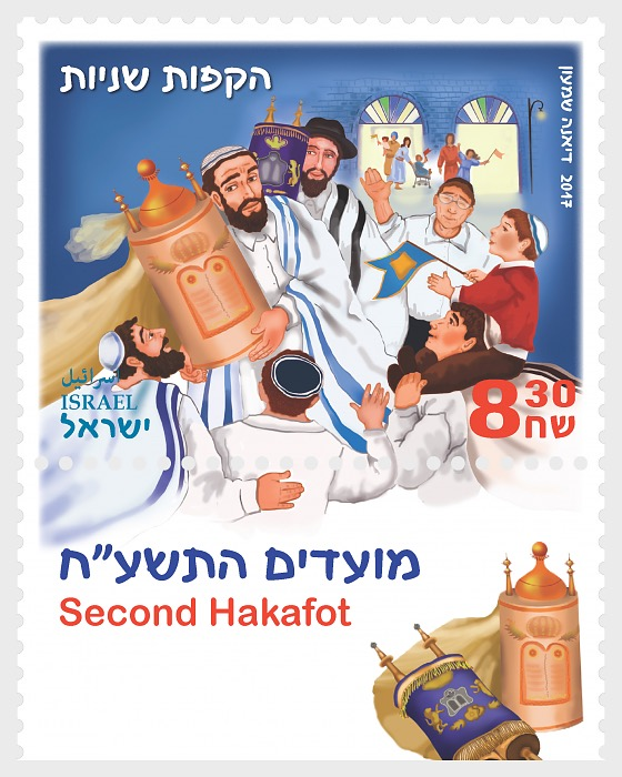Festivals 2017 - The Month of Tishrei - (Second Hakafot) - Set