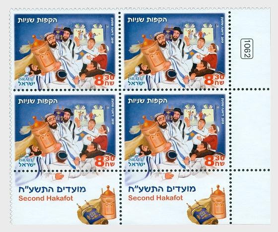 Festivals 2017 - The Month of Tishrei - (Second Hakafot) - Tab Block - Block of 4