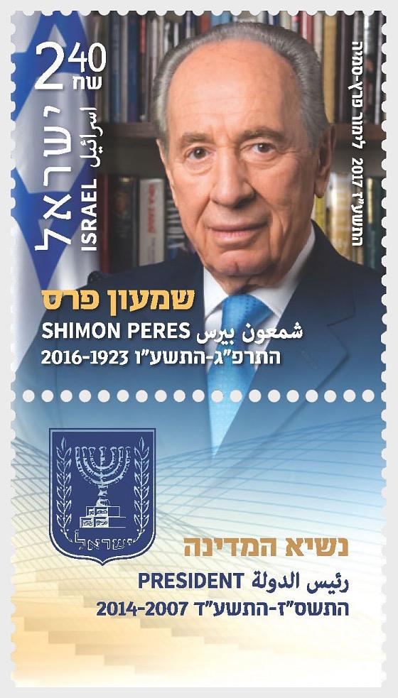 Shimon Peres 1923-2016 - Set