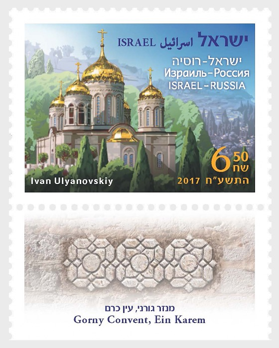 Israel Russia Joint Issue 2017 - Set