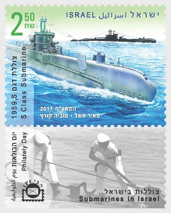 Submarines in Israel - (S Class Submarine 1959 Stamp) - Set