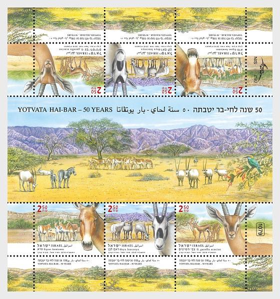 Yotvata Hai-Bar - 50 Years - Sheetlets