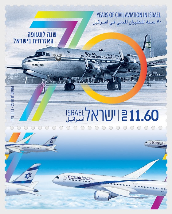 70 Years of Civil Aviation in Israel - Set